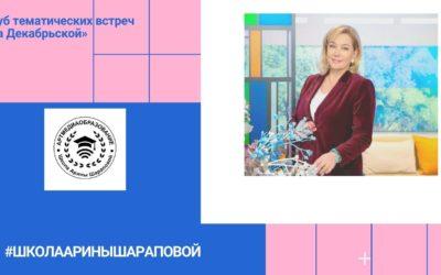 Клуб тематических встреч «На декабрьской»