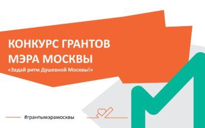 АНО «Артмедиаобразование» признано победителем в Гранте Мэра Москвы в номинации «Гражданские инициативы» !