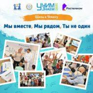 Ежегодный Проект Школы «УчимЗнаем»