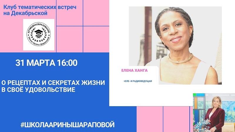 Елена Ханга встретится с участниками «Клуба тематических встреч на Декабрьской»