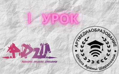 Школа Арины Шараповой запускает онлайн курс для учеников Медиашколы РДШ