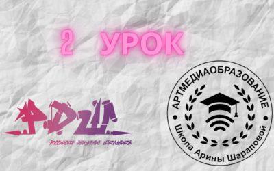 Что такое TikTok? Второй урок онлайн курса для учеников Медиашколы РДШ