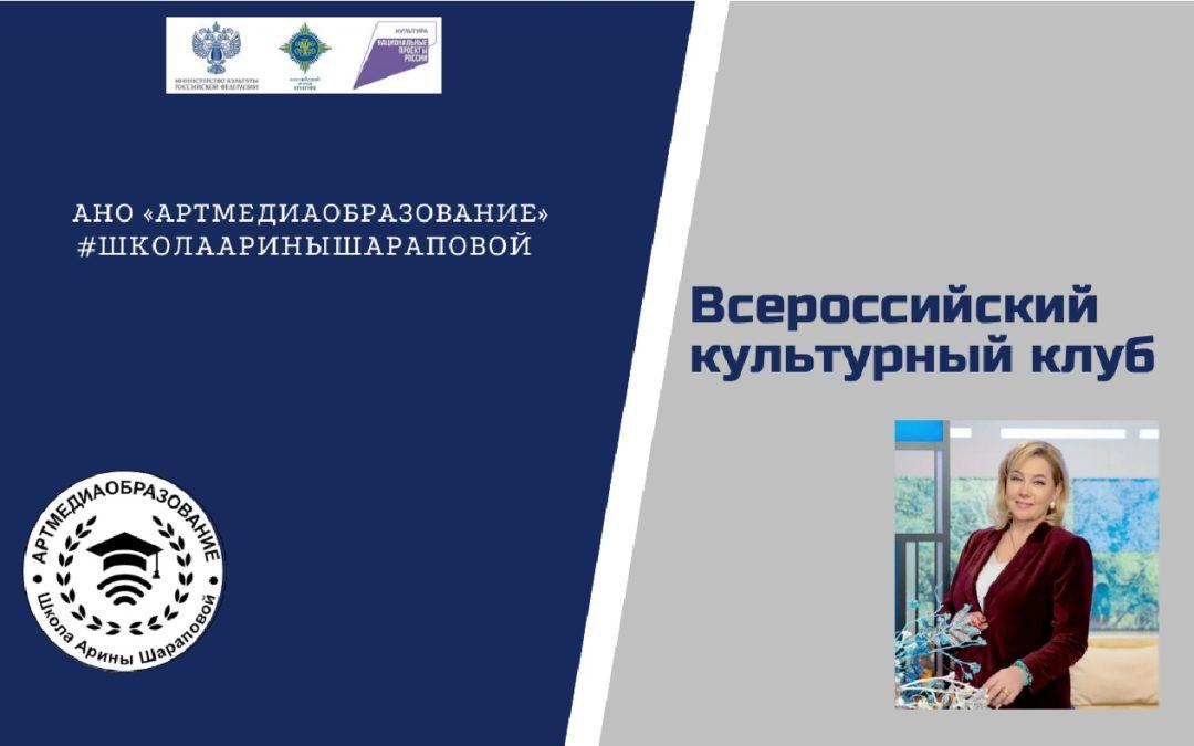 Всероссийский культурный клуб