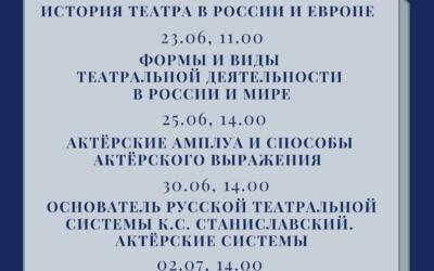 Изменилось расписание эфиров проекта «Всероссийский культурный клуб»