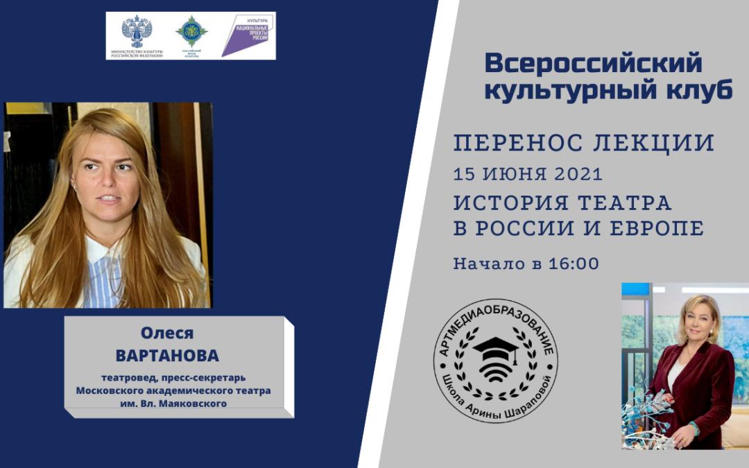 Изменилось время первой лекции проекта «Всероссийский культурный клуб»