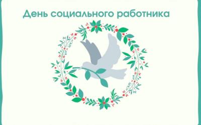 30 лет социальной работы в России