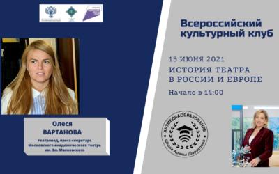 Олеся Вартанова откроет проект «Всероссийский культурный клуб» лекцией по истории театра