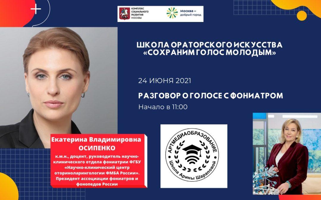 Фониатр Екатерина Осипенко провела мастер-класс в прямом эфире