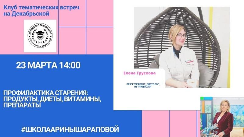 Третий вебинар Елена Трускова посвятит профилактике старения