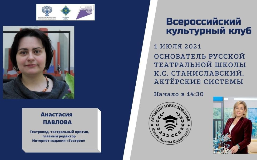 Четвёртую лекцию «Всероссийского культурного клуба» посвятят актёрским системам