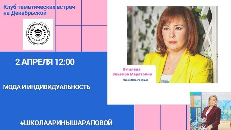 Эльвира Ямилева прочтёт для участников проекта «Клуб тематических встреч на Декабрьской» цикл лекций о моде и стиле