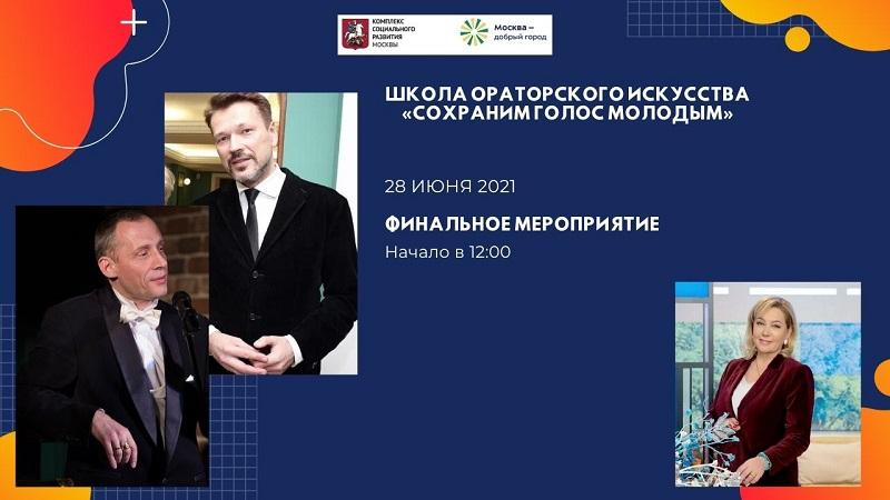В Школе Арины Шараповой пройдёт финальное мероприятие проекта Школа ораторского искусства «Сохрани голос молодым»