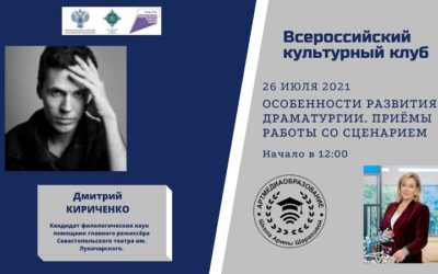 Дмитрий Кириченко расскажет о драматургии и приёмах работы со сценарием