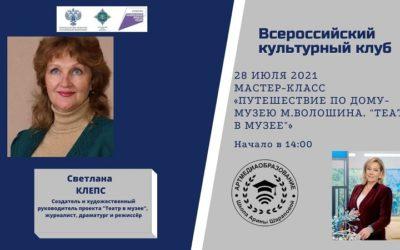Светлана Клепс проведёт театрализованную экскурсию по Дому-музею М. Волошина