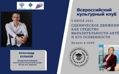 На пятом занятии проекта «Всероссийский культурный клуб» участники познакомятся с основами сценического движения