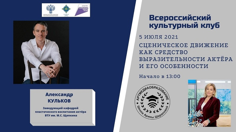 Александр Кульков провёл занятие по сценическому движению