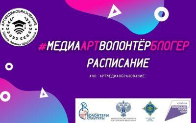 Стартует третий модуль проекта «МедиаАртВолонтёрБлогер»