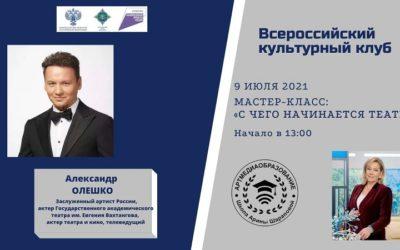 Александр Олешко проведёт мастер-класс для участников «Всероссийского культурного клуба»