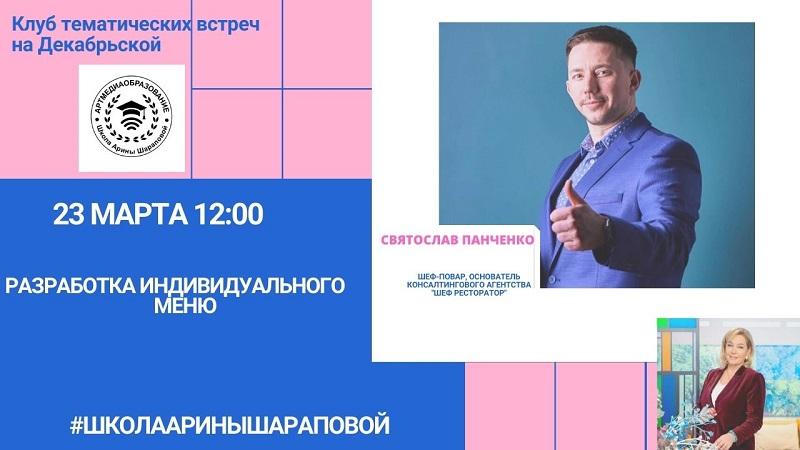 Святослав Панченко поможет слушателям «Клуба тематических встреч на Декабрьской» составить индивидуальное меню