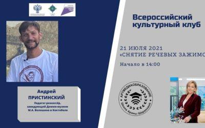 Андрей Пристинский научит участников «Всероссийского культурного клуба» снимать речевые зажимы