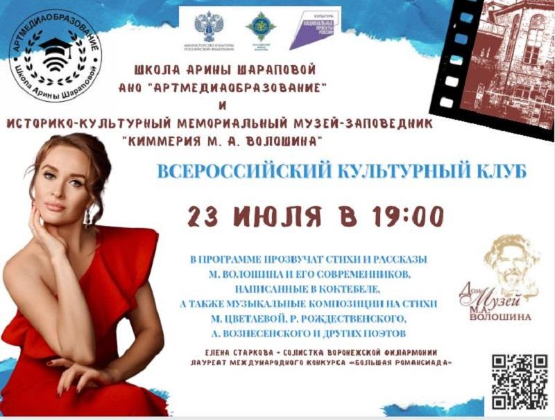В Доме-музее М. Волошина выступит солистка воронежской филармонии Елена Старкова