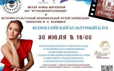 Концерт Елены Старковой покажут на Youtube-канале Школы Арины Шараповой