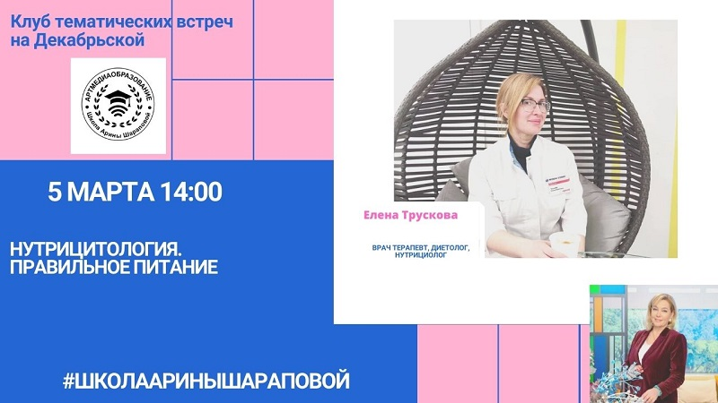 Нутрициолог Елена Трускова откроет третий этап проекта «Клуб тематических встреч на Декабрьской»
