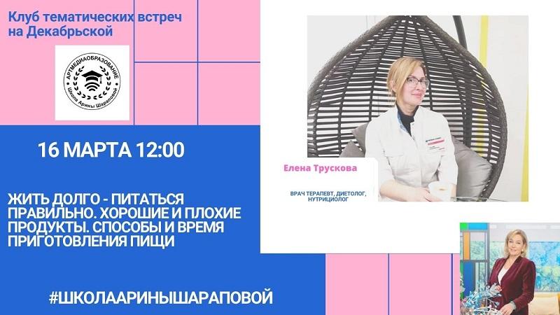 Елена Трускова продолжит разговор о правильном питании