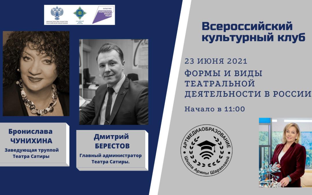 Слушателям «Всероссийского культурного клуба» рассказали о формах и видах театральной деятельности