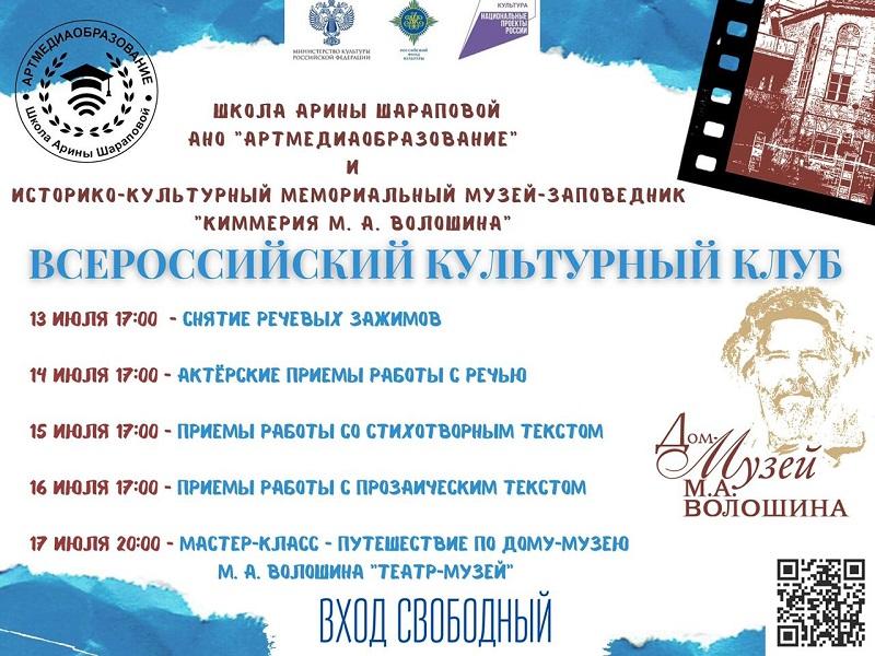 Второй этап «Всероссийского культурного клуба» пройдёт в музее-заповеднике «Киммерия М.А. Волошина»
