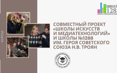 Проект с ГБОУ СОШ №1288 им. Героя Советского Союза Н.В. Трояна