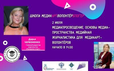 Дарья Червоненко расскажет о медиапространстве и способах продвижения в нём