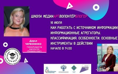 Дарья Червоненко расскажет об информационных агрегаторах