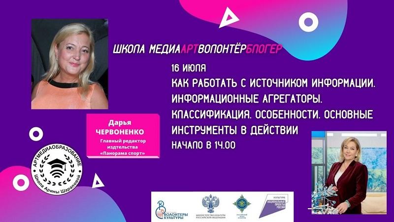 Дарья Червоненко: «Новостные агрегаторы крупных поисковых систем и информационных порталов являются ключевыми игроками информационного обмена в Интернете»