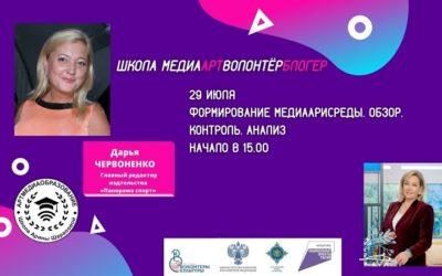 Дарья Червоненко расскажет медиаблогерам о формировании медиаартсреды