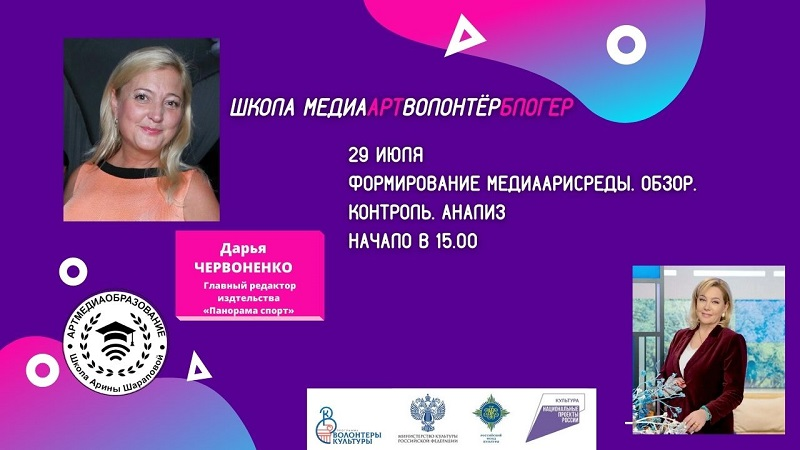 Дарья Червоненко: «Главный признак«newmediaart»— это цифровая обработка данных»
