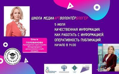 Ольга Голованова расскажет МедиаАртБлогерам о способах работы с информацией