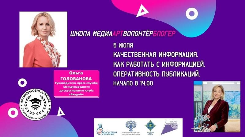 Ольга Голованова: «Главной целью любого СМИ является сбор и распространение правдивой и объективной информации»