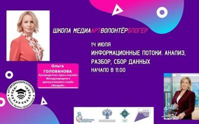 Ольга Голованова откроет второй этап проекта «Школа МедиаАртВолонтёрБлогер»
