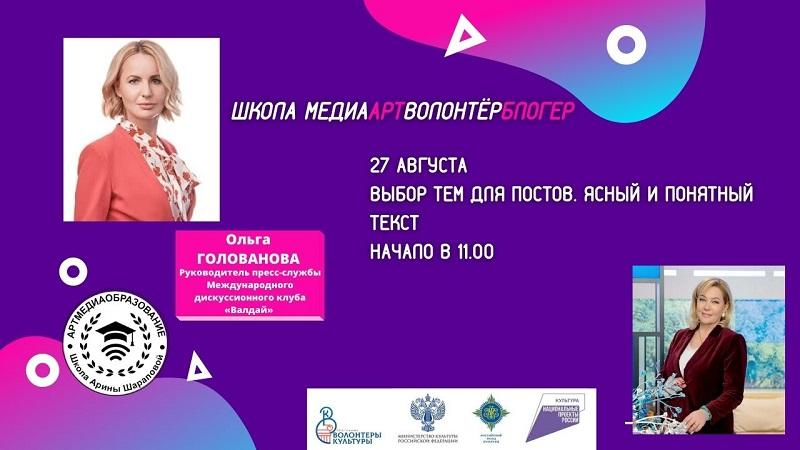Ольга Голованова: «Важно использовать интересный и завлекающий фото- и видео-контент»