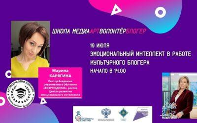 Марина Карягина расскажет участникам проекта «Школа МедиаАртВолонтёрБлогер» об эмоциональном интеллекте