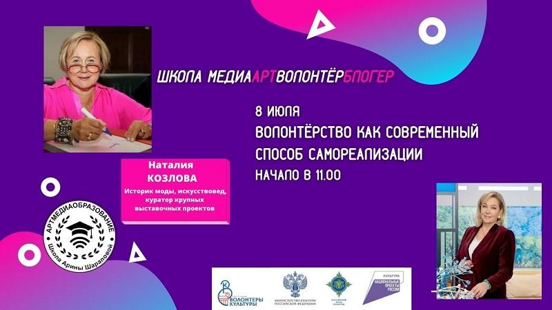 Наталия Козлова проведёт мастер-класс о самореализации волонтеров