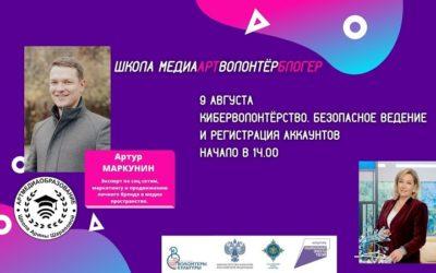 Артур Маркунин познакомит участников проекта «Школа МедиаАртВолонтёраБлогера» с киберволонтёрством