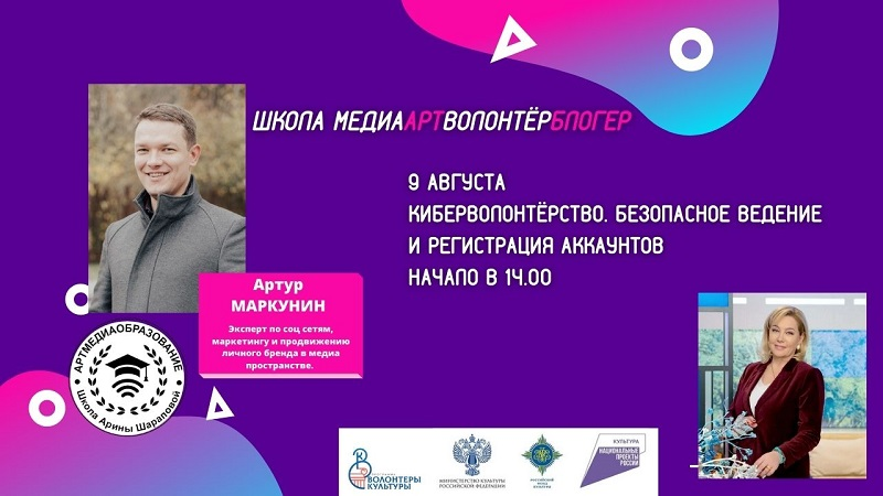 Артур Маркунин: «В своём аккаунте волонтёр должен рассказывать о работе и обязанностяхнакультурном проекте»