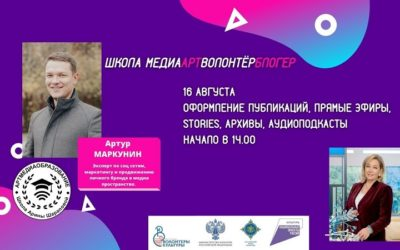 Артур Маркунин поделится секретами оформления публикаций в соцсетях