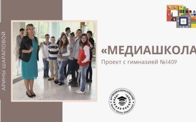 Проект «МЕДИАШКОЛА» Арины Шараповой с ГБОУ г. Москвы «Школа №1409»