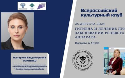Фониатр Екатерина Осипенко научит участников «Всероссийского культурного клуба» заботиться о речевом аппарате