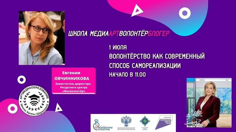 Евгения Овчинникова откроет проект «МедиаАртВолонтёрБлогер» лекцией о самореализации в волонтёрской деятельности