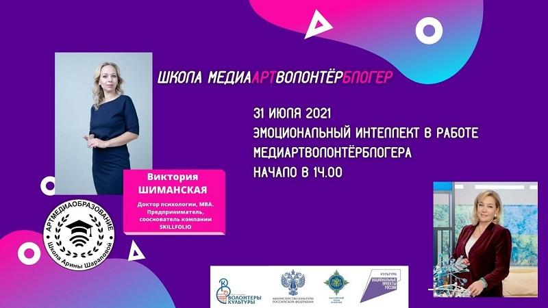 Виктория Шиманская проведёт мастер-класс для участников «Школа МедиаАртВолонтёрБлогера»