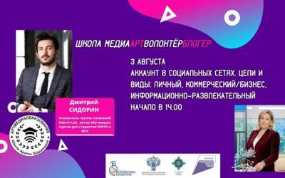 Дмитрий Сидорин откроет третий модуль проекта «Школа МедиаАртВолонтёрБлогер»
